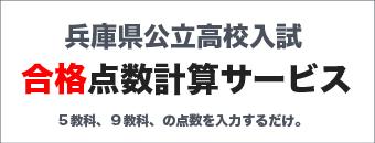 兵庫県公立高校入試 合格点数計算サービス