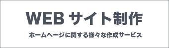 WEBサイト作成サービス