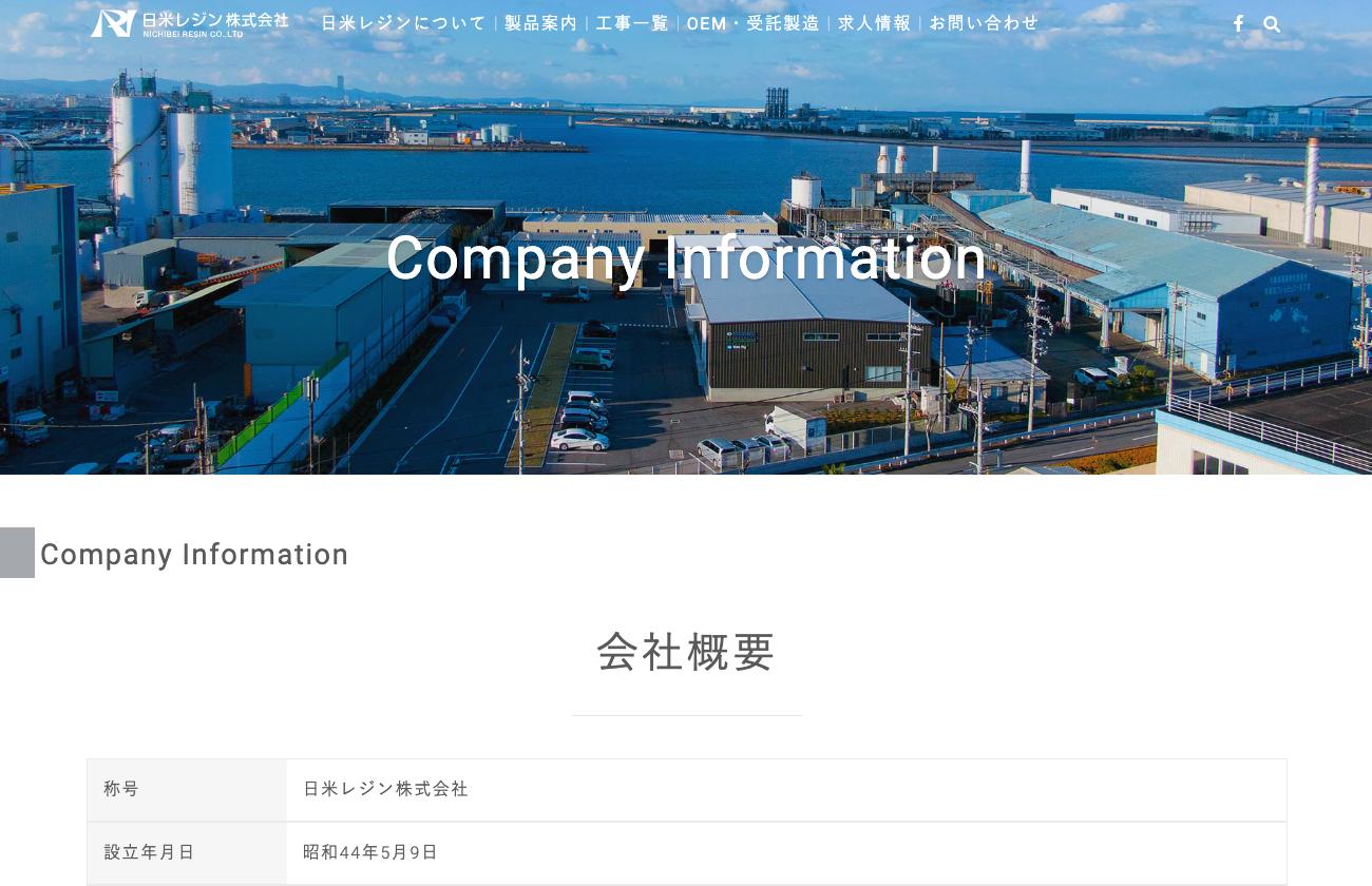 日米レジン株式会社