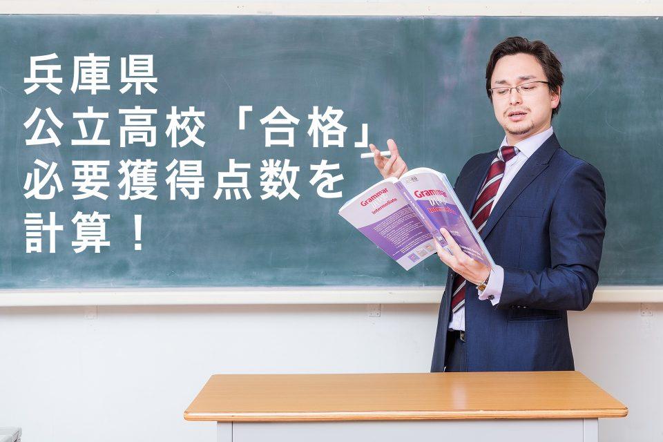 『入試合格点を自動計算』たった3ステップ!兵庫県公立高校入試 合格点数計算サービス作ってみた|受験|