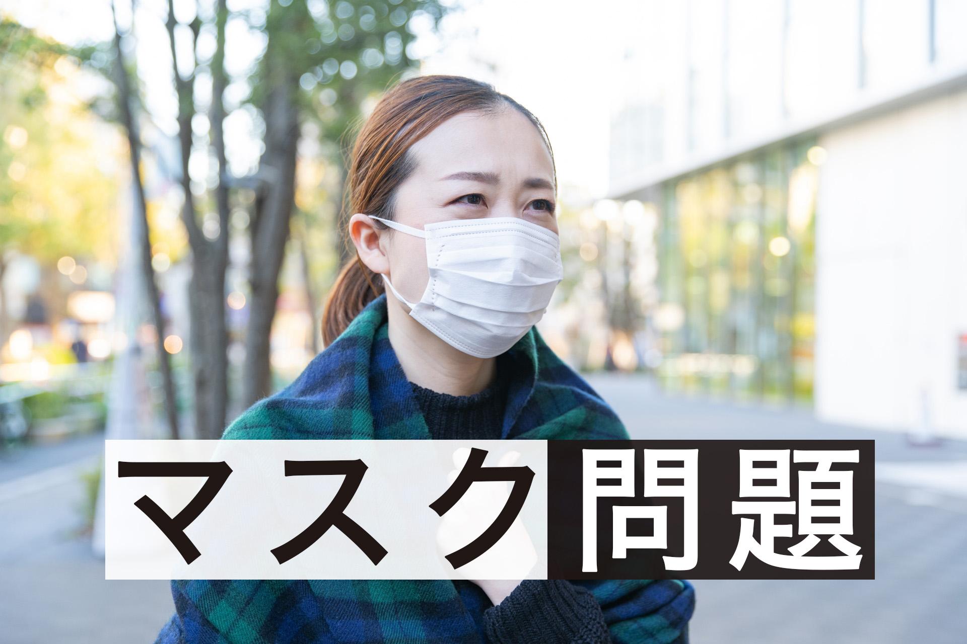 マスク問題 新柄コロナウイルス new-coronavirus-covid-19-mask
