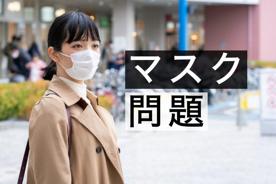 感染を防ぐ→マスクを買うのが目的化に。