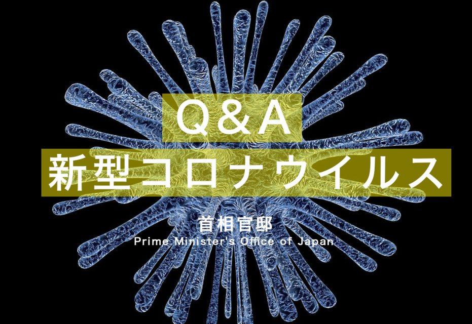 新型コロナウイルス(Covid-19) Q&A:Prime Minister's Office of Japan