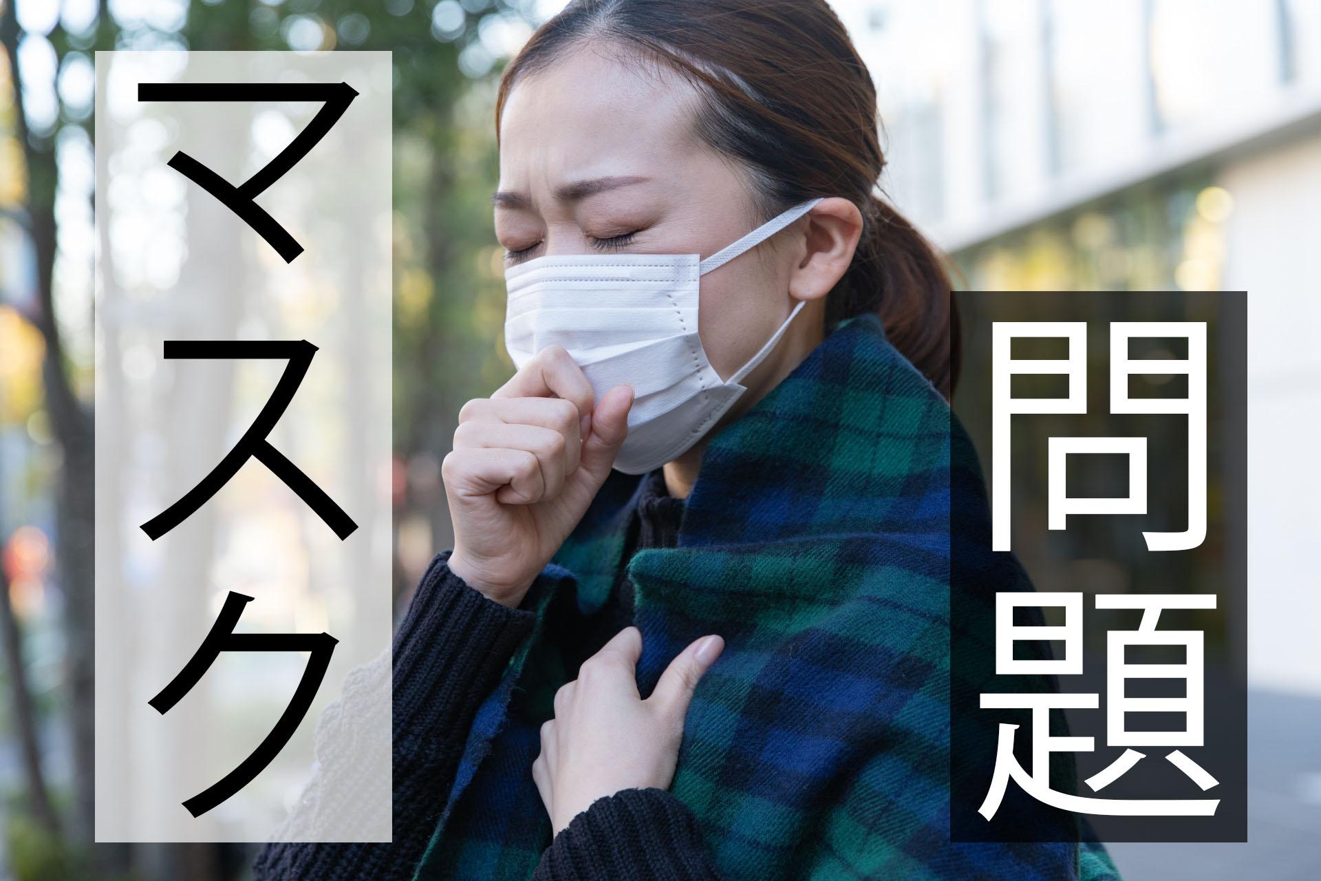 マスク問題 アイリスオーヤマ公式サイトのマスク販売について。