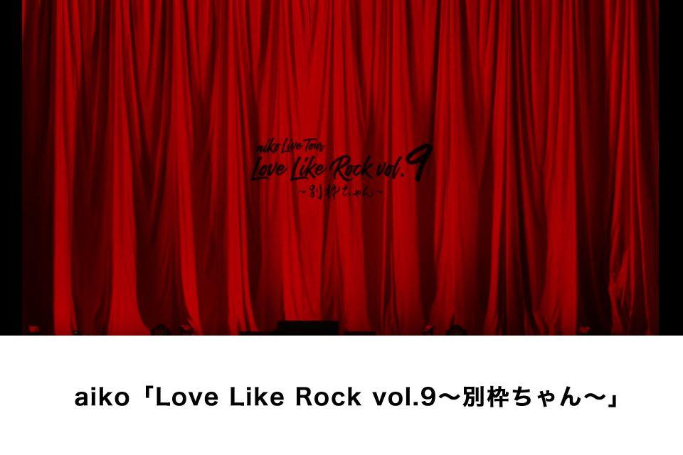 aiko「Love Like Rock vol.9~別枠ちゃん~」