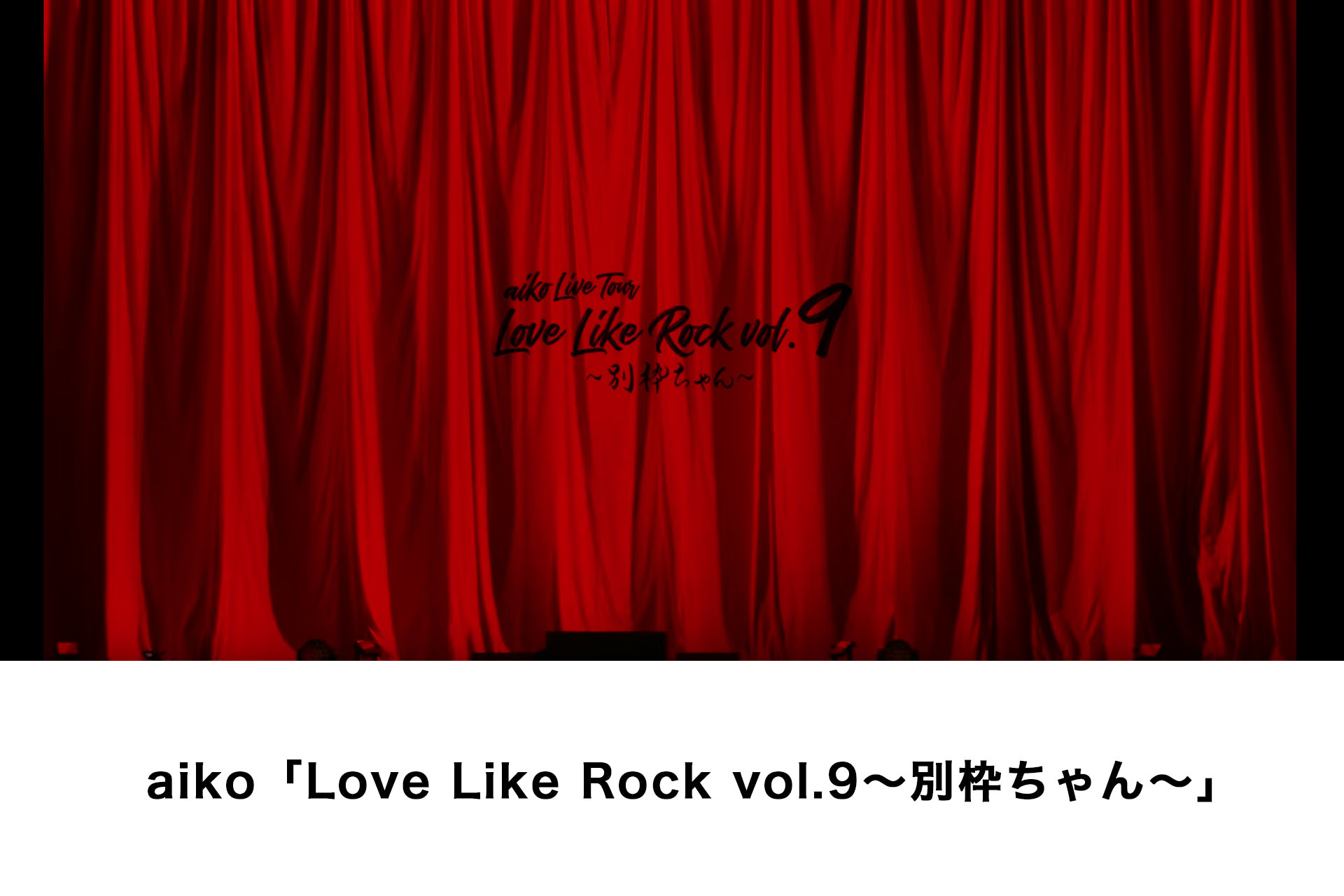 aiko「Love Like Rock vol.9~別枠ちゃん~」