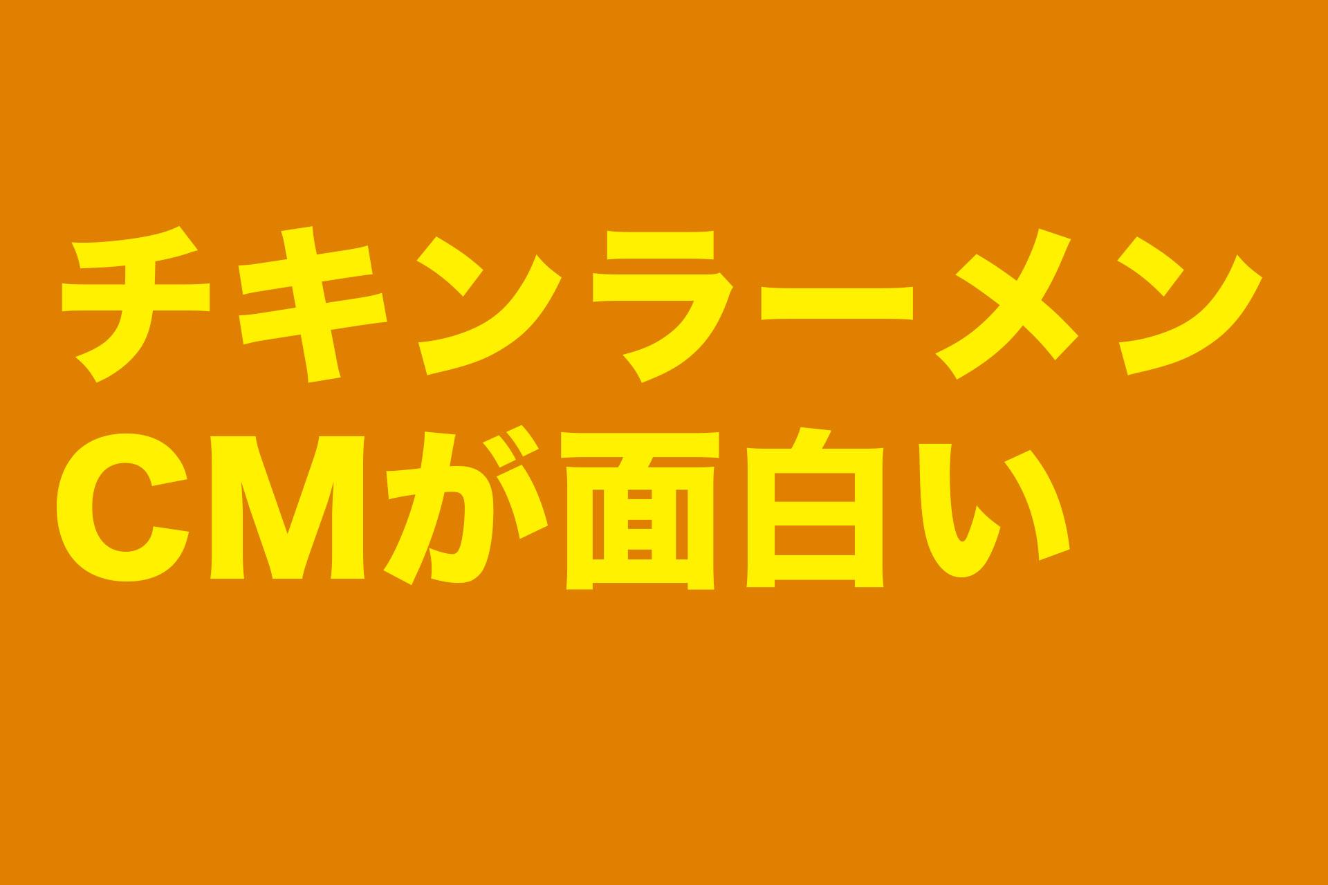 日清のチキンラーメンのCMがおもろい!