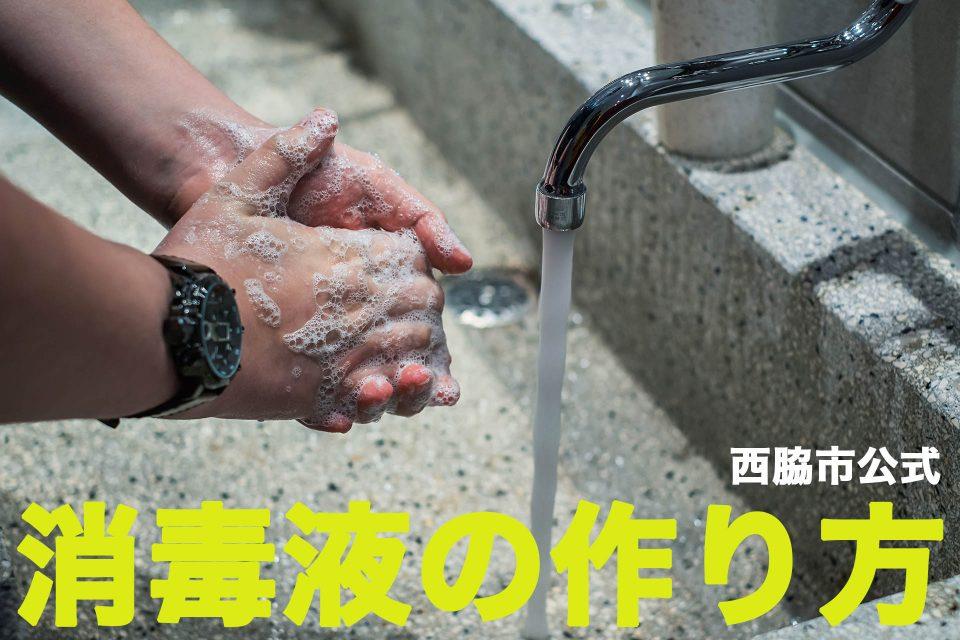 家庭でもできる消毒液の作り方&使い方:西脇市公式ch