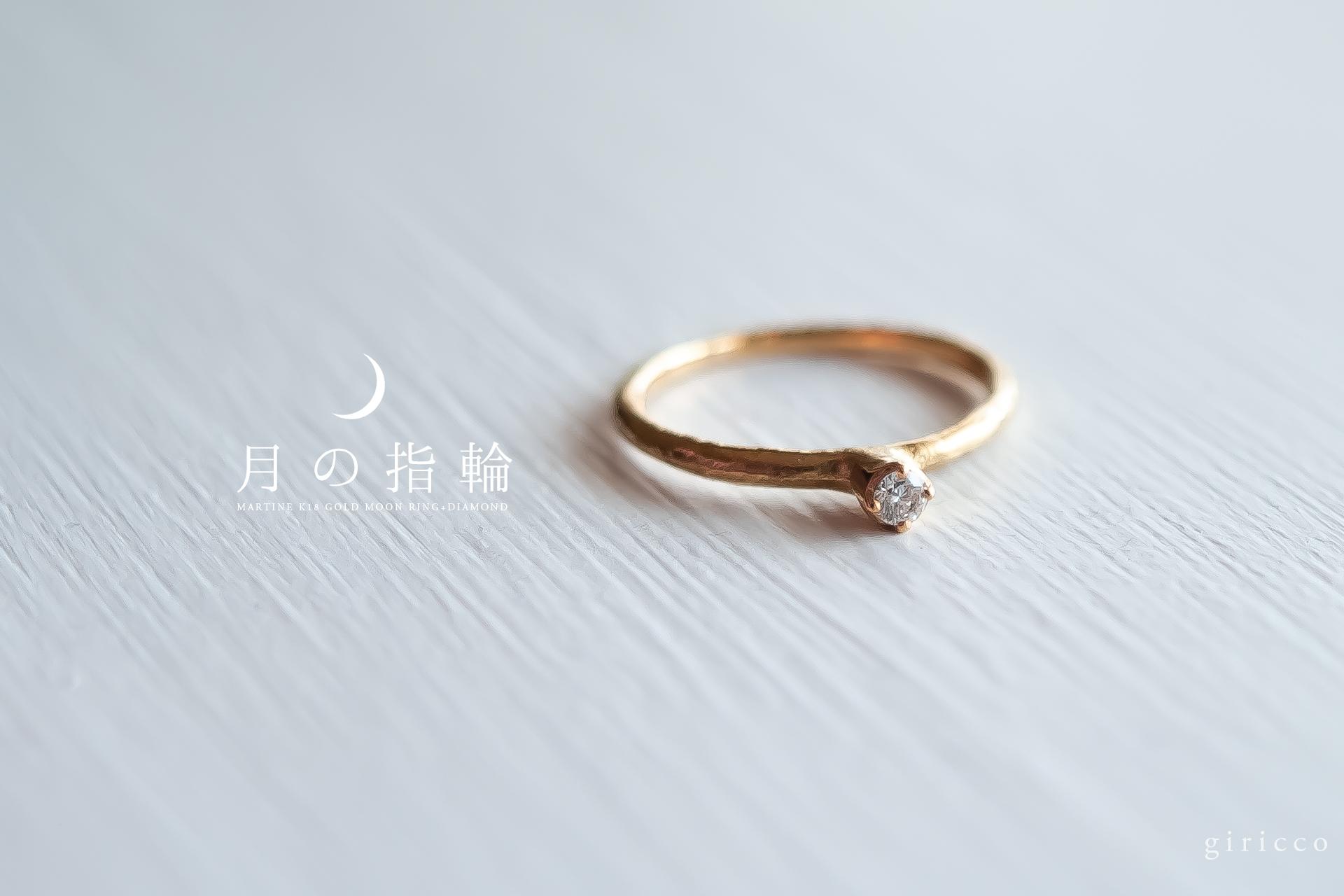 MARTINE K18 ゴールドリング 月の指輪+ダイヤモンド