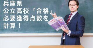 兵庫県 公立高校 「合格」必要獲得点数を計算