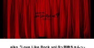 aiko-live